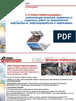 12_ООО «Глобал-Нефтегазсервис» -презентация