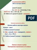 глагол повт. изуч. в 5 кл.pptx