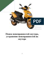 скутер.docx