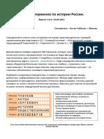 slovar-terminov-i.DOCX