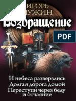 avidreaders.ru__vozvraschenie-trilogiya