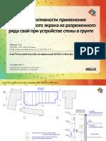 09_MIDAS_ООО_НПК_Геотехника_МГСУ_Морозов.pdf