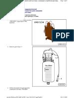 Стандартная прокачка гидравлической системы с помощью устройства для заправки и прокачки тормозной системы.pdf