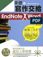 研究你來做,論文寫作交給 EndNote X Word(第四版)
