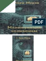 Манипуляция сознанием.pdf