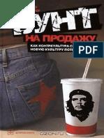 Бунт на продажу.pdf