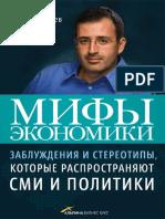 Мифы экономики.pdf