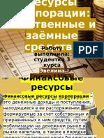 Корпфинансы (pdf.io).pdf
