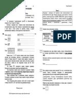 Обществознание. Вариант 2.pdf
