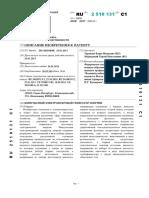 patent-2510131