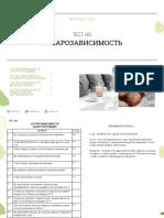 тест на сахарозависимость.pdf