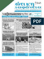 Εφημερίδα Χιώτικη Διαφάνεια Φ.1024