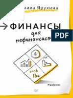 Финансы_для_нефинансистов.pdf
