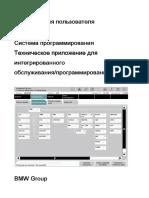 User_manual_ISTA_P_RU_(2)[1].pdf
