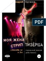 Krujnov_A_Moya_Jena_Striptizyorsha.a6