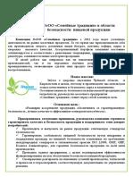 Политика.docx