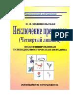 бел_11.pdf