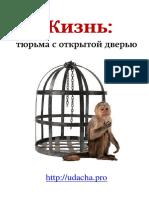 Zhizn-turma-s-otkritoy-dveryu
