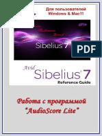 Avid-Sibelius-7-Part-3-Rus.pdf