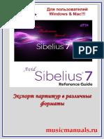 Avid-Sibelius-7-Part-5-Rus.pdf