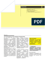 Инструкция-руководство-по-эксплуатации-Kia-Optima-TF.pdf