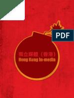 獨立媒體(香港)小冊子