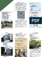 マリーナパンフ(2018.06.05)丸ゴシック画像4