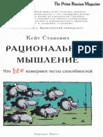 Кейт И. Станович.Рациональное мышление. Что не измеряют тесты способностей (2012)