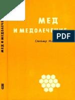 Младенов C. - Мед и медолечение - 1974.pdf