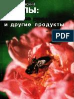 Сластэнский И.В. - Пчелы. мед и другие продукты - 1987.pdf