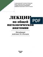Лекции по патологической анатомии. Общий курс. Пальцев М.А..pdf