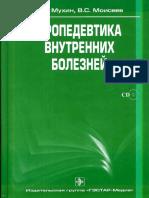 Пропедевтика ВБ (Мухин).pdf