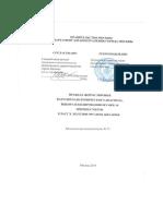 Правила формулировки патологоанатомического диагноза, выбора и кодирования по МКБ-10 причин смерти. Класс X. Болезни органов дыхания от 2019