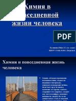 himiya_v_povsed_zhizni