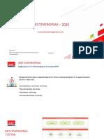 БФТ.ПЛАТФОРМА - 2020