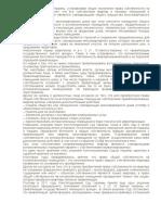 Гражданский кодекс Украин1