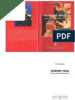 lukyanenko-ranenya-lica.pdf