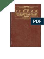 Матузов Н.И., Малько А.В - Теория Государства и Права (Institutiones) - 2004