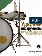 UI_illyustrirovannaya_entsiklopedia.pdf