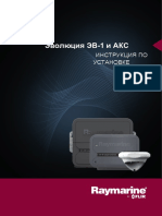 Evolution EV-1 and ACU Installation instructions 87180-4-EN.en.ru.pdf