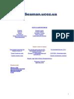 seaman.ucoz.ua - навигационная гидрометеорология - 2010 (34с)
