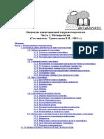 Тунеголовец В.П. - Лекции по навигационной гидрометеорологии - 2002 г(200c).doc