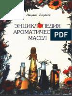 Энциклопедия_ароматических_масел.pdf