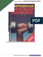 Sovremennaya_silovaya_trenirovka_Teoria_i_praktik.pdf