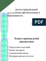 Особенности_диагностики_беременных