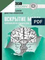 evgenij_kasyanov-vskritie_mozga-5ef6dd497be7d.epub