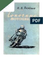 Гоночные мотоциклы Бекман