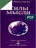 ayvankhov_omraam_sily_mysli.pdf