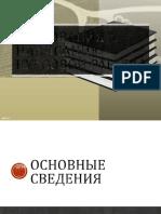 Trebovania_k_kursovoi_774_rabote__2_ppt