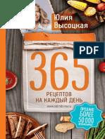 Vyisockaya_Yu._Edimdomaizbra._365_Receptov_Na_Kajdyiyi_Den.a4.pdf